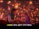 Рапунцель: запутанная история (караоке песня) на русском | АНОНС