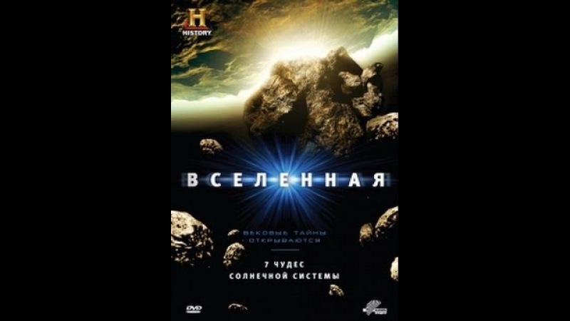 Вселенная / The Universe /Это упало из космоса/4 сезон 03 серия 720p BluRay