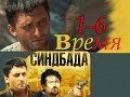 Шпионский приключенческий боевик Фильм ВРЕМЯ СИНДБАДА серии 1 6 увлекательный п