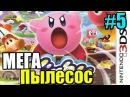 Kirby Triple Deluxe 3DS часть 5 — Старая Одиссея