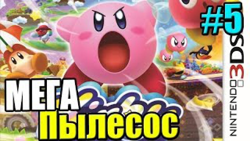 Kirby Triple Deluxe {3DS} часть 5 — Старая Одиссея