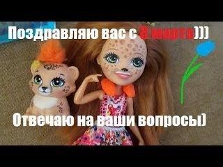 ПОЗДРАВЛЯЮ ВАС С 8 МАРТА! ОТВЕЧАЮ НА ВАШИ ВОПРОСЫ! Показываю коллекцию кукол ЛОЛ. Видео для девочек.