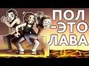 Пол - Это Лава ● Русский Дубляж