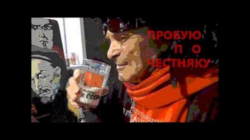 Аркадий Давидович пробует еду по честняку