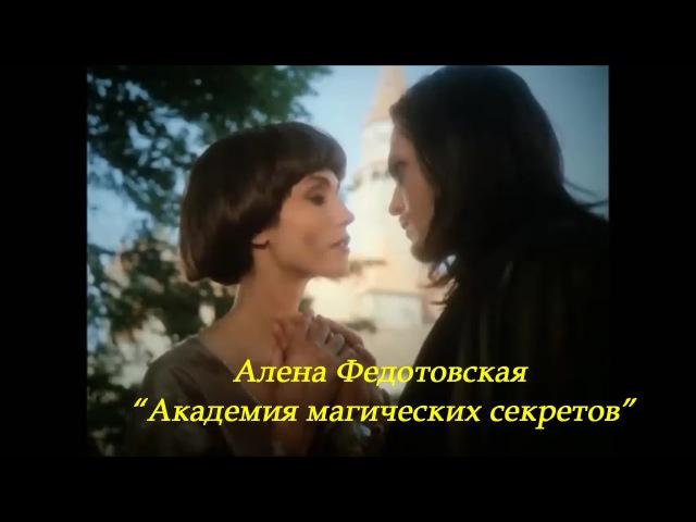 Алена Федотовская Академия магических секретов Буктрейлер