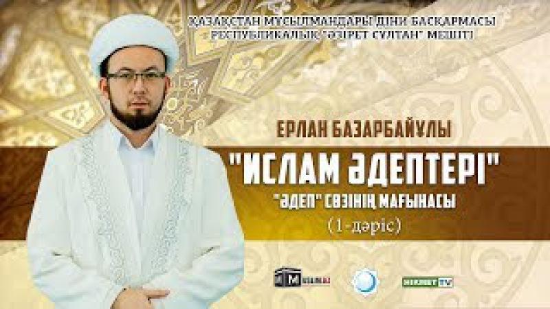 «Әдеп» сөзінің мағынасы | Ислам әдептері (1-дәріс) - Ерлан Базарбайұлы