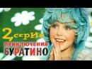 Приключения Буратино. 2 серия 1975. Детский фильм Золотая коллекция