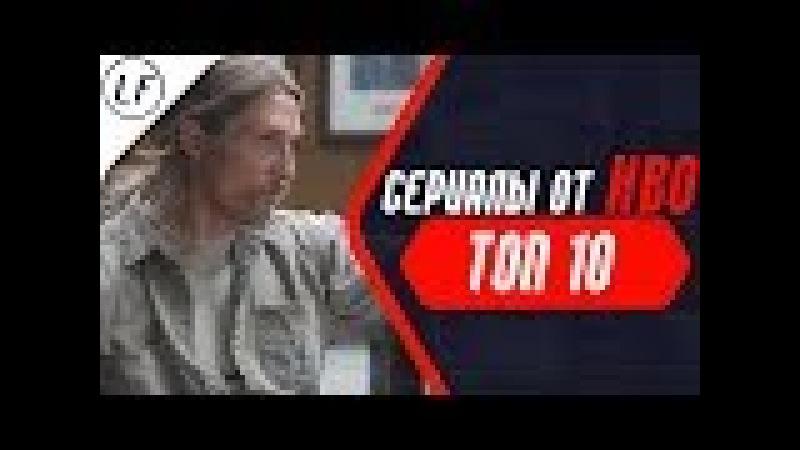 ТОП 10: лучшие сериалы от канала HBO | LostFilm.TV