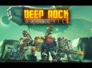 Deep Rock Galactic Спуститься добыть выжить ➤ Скала и камень брат