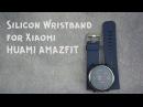 Silicon Wristband for Xiaomi HUAMI AMAZFIT ⚠️ с за 128 Рублей 💥 Дёшево и классно 👍