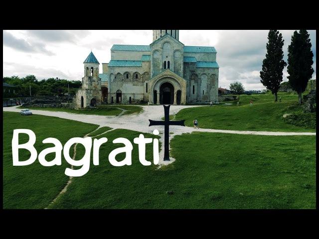 Bagrati Cathedral - Храм Баграта - ბაგრატის ტაძარი