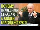 Почему ПРАВЕДНИКИ страдают а ЗЛОДЕИ благоденствуют Осипов Алексей