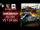 RU 251 vs Т 54 обл Реванш Танкомахач №81 от ARBUZNY и Necro Kugel worldoftanks wot танки wot