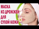 Маска из дрожжей для сухой лица Лучший уход за кожей лица