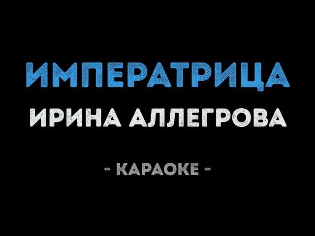 Ирина Аллегрова - Императрица (Караоке)