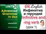 Unit 30 Инфинитив и герундий (урок 1) 📗Английская грамматика Advanced | OK English