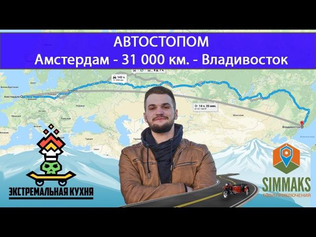 Интервью с путешественником. Василий Татарников, 31 000 км за год автостопом Владивосток-Амстердам