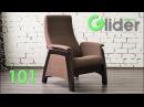Сборка кресла Glider-101 Баланс