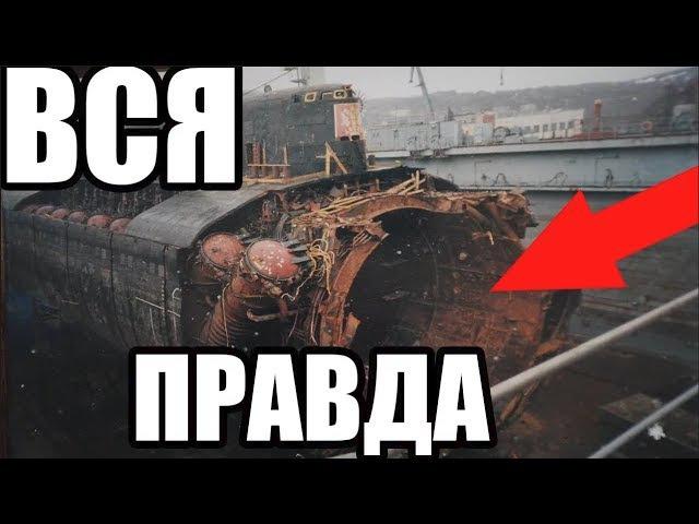 Гибель подводной лодки К-141 «Курск»: вся Правда » Freewka.com - Смотреть онлайн в хорощем качестве