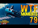 PUBG WTF Funny Moments Highlights Ep 79 (playerunknown's battlegrounds Plays)