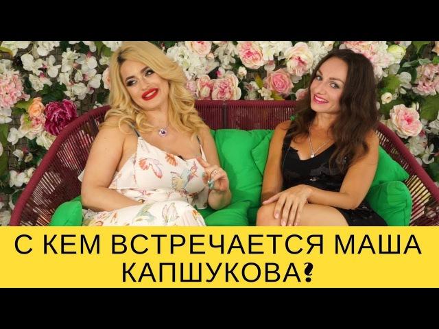Почему мужчины уходят Мария Капшукова о своих отношениях и шлюхах Бешенство Машки