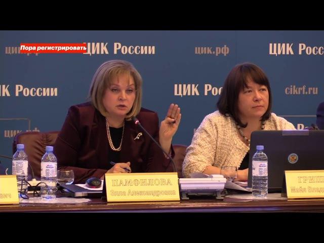 Перепалка между Навальным и Памфиловой на заседании ЦИК 25.12.17