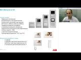 Вебинар АББ_Домофонная система ABB Welcome М. Станции вызова и абонентские устройства.