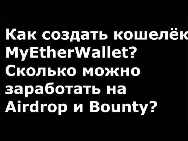 Как создать кошелёк myetherwallet? Сколько можно заработать на Airdrop и Bounty?
