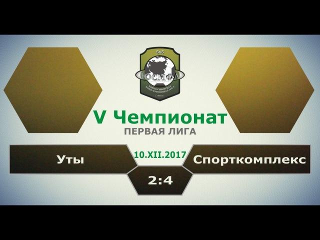 V Чемпионат ЮСМФЛ. Первая лига. Уты - Спорткомплекс 2:4, 10.12.2017 Обзор