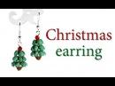 DIY mini Christmas tree earring using SuperDuo beads Новогодние серьги мини ёлочки из бисера