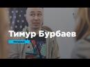 Тимур Бурбаев | Интервью | Prosmotr