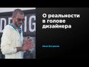 О реальности в голове дизайнера   Иван Богданов   Prosmotr