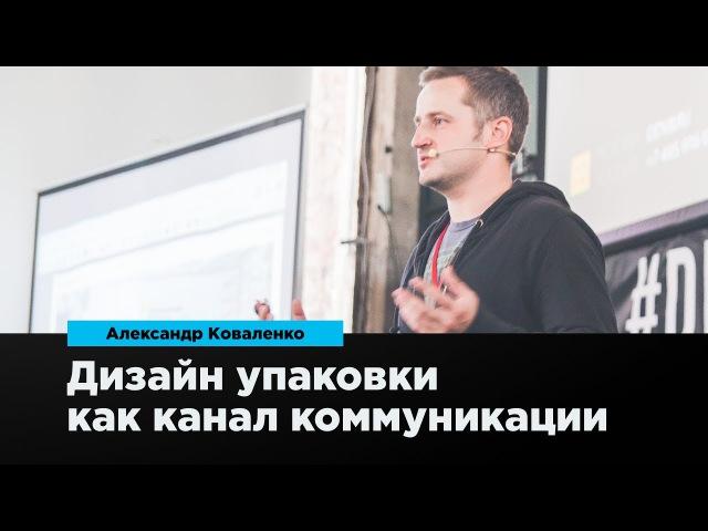 Дизайн упаковки как канал коммуникации | Александр Коваленко | Prosmotr