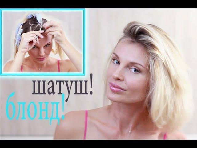 Окрашивание Волос в Домашних Условиях / ШАТУШ БЛОНД (KatyaWORLD)