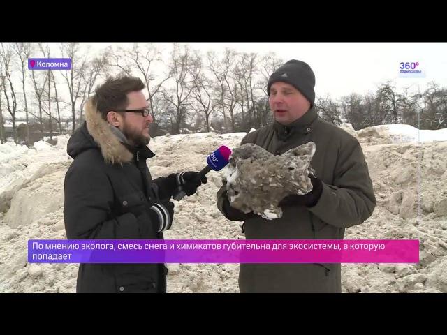Свалка грязного снега на окраине Коломны угрожает экологии всего района