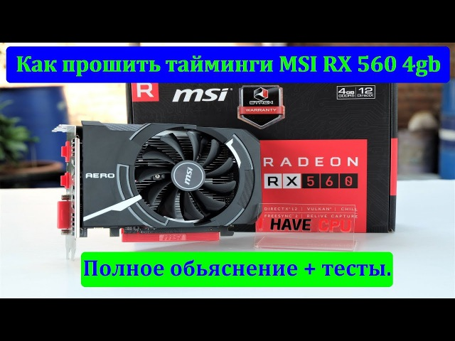 Прошивка Radeon RX.30% к скорости майнинга!