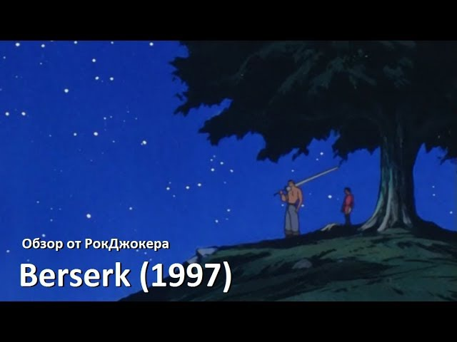 Berserk 1997 обзор от РокДжокера