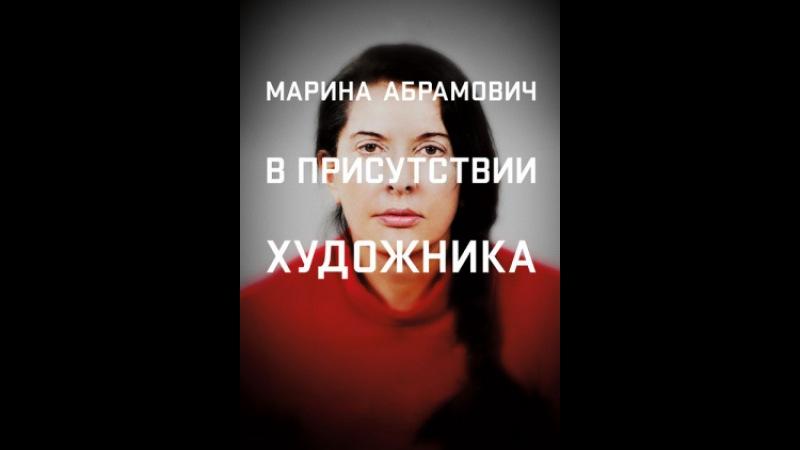 Фильм Марина Абрамович: В присутствии художника (Marina Abramovic: The Artist Is Present)