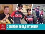 GCN по-русски. 5 ошибок, которые мы совершаем перед катанием