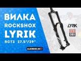Вилка RockShox Lyrik RCT3 | Распаковка