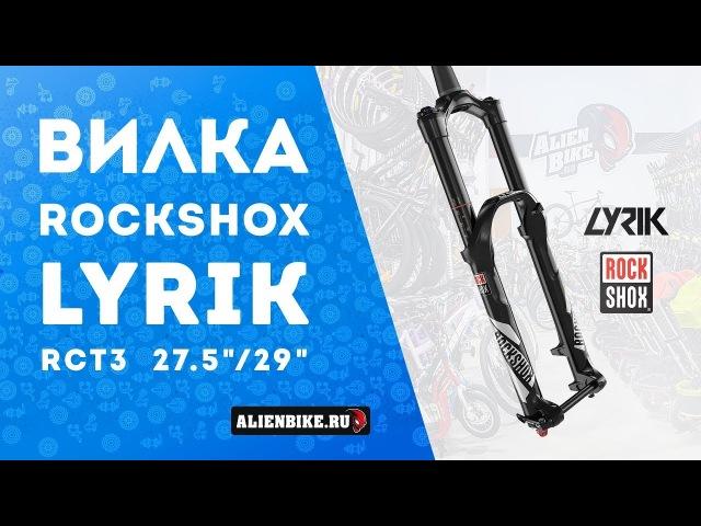 Вилка RockShox Lyrik RCT3   Распаковка