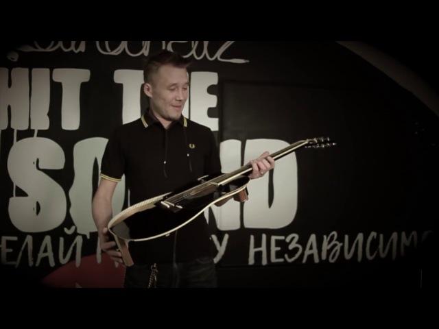 F.P.G - Любимая гитара Пуха для SoundReliz.com