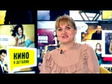 Кино в деталях 8 сезон  В гостях Анна Михалкова