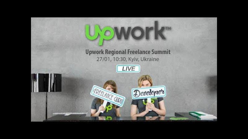 Upwork Regional Freelance Summit Kyiv