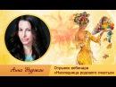 Отрывок вебинара «Наследница родового счастья» 💚 Анна Нуржан 💚 АЧЖ 💚
