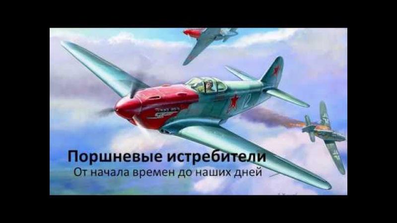 Лекция Сергея Иванова «История истребительной авиации»