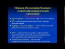 Презентация Диагностика нейрохирургической патологии