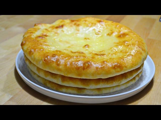 ОСЕТИНСКИЕ ПИРОГИ с Сыром и Картофелем