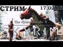The Elder Scrolls V: Skyrim - 14 - Вечерок скайрима