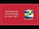 Группа Транспортных компания ВОСТОК